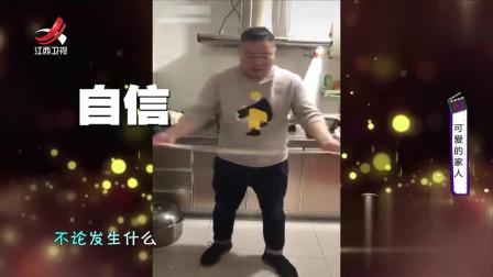 """家庭幽默录像:一个刚洗完头的男人到底有多自信,小哥爆笑演绎""""飞扬的秀发"""""""
