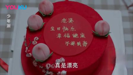 妙妙妈生日,老爸订了个高级蛋糕,结果一打开搞笑了