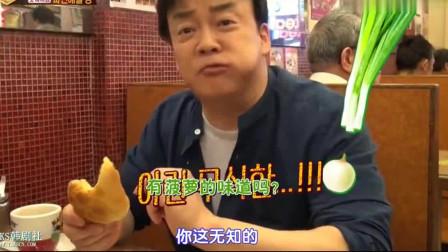 白宗元吃菠萝包,导演问他有菠萝的味道吗,大叔怒怼他太无知!