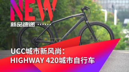 《新品速递》UCC城市车HIGHWAY 420城市自行车