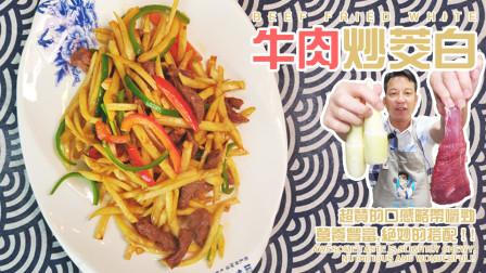 牛肉炒茭白怎么做才好吃,掌握这两点,牛肉鲜嫩,一大盘不够吃