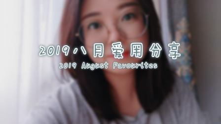 【2019八月爱用分享August Favourites】