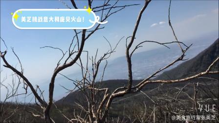 Vlog 美芝挑战意大利庞贝火山