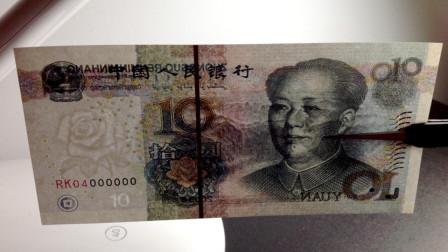 10元钱纸币上如果出现这几个数字,单张价值就能突破万元