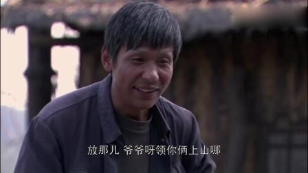 樱桃红:燕子帮爷爷洗衣服,赵老乐心疼她,要上山弄点果子给她吃!