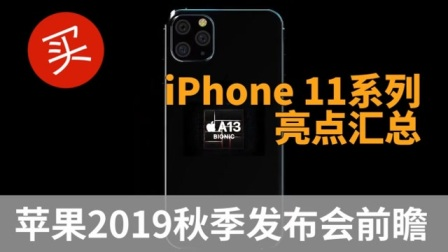 科技美学现场  前瞻iphone11系列亮点汇总