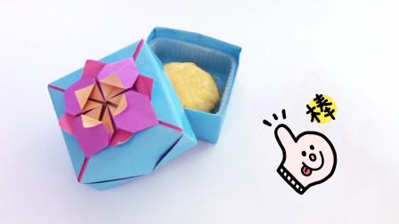 折纸教程:中秋节了,亲手折款礼盒包装月饼,送人超有面儿