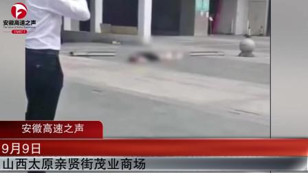 悲剧!太原一商场高空掉下3米长铁架,女子被砸不幸当场身亡