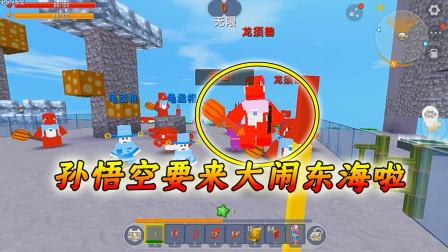 迷你世界造梦西游3:换成孙悟空的技能,然后去大闹东海龙宫!
