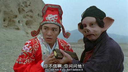 大话西游经典:祥林,你就认命吧!