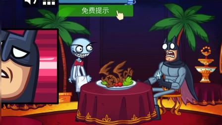 胖虎游戏:蝙蝠侠来到西餐厅,服务员换了什么菜让他勃然大怒?