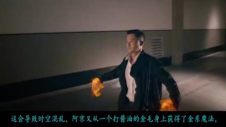 中国版《哈利波特》, 吴京是反派大BOSS!