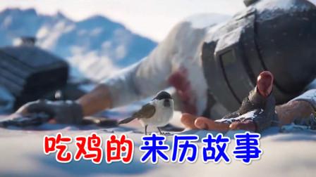 左三郎揭秘:吃鸡的历史故事,你要记住!