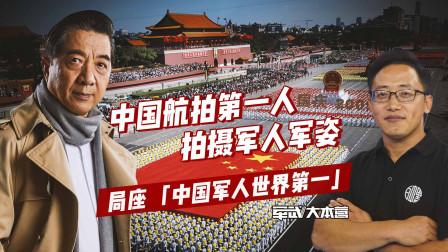 中国航拍第一人拍摄军人军姿 局座:中国军人世界第一
