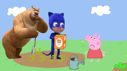 小猪佩奇请猫小子到花园里种花,熊出没熊二把花苗当杂草铲除