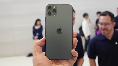 【极速上手】iPhone 11 Pro系列区别都在哪?发布会现场解答