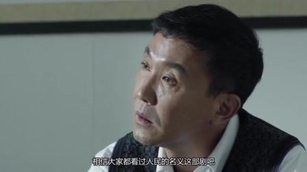 人民的名义:高育良的落败并非偶然,他一直将赵立春当救命稻草