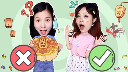 阿哦玩具 中秋节吃月饼啦!到底是真月饼还是月饼玩具呢?