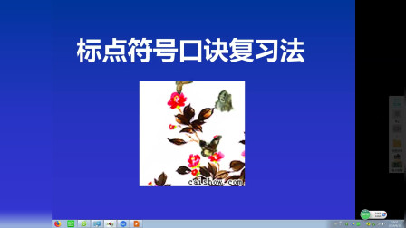 初三语文适用,标点符号口诀复习法,九中王钰
