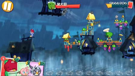 愤怒的小鸟2第143期:满屏幕都是电风扇★哲爷和成哥