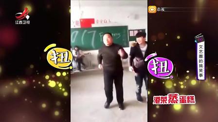 家庭幽默录像:教师中的一股清流,超萌老师带学生一起跳拳击式舞蹈