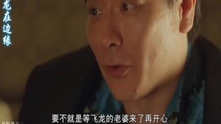 《龙在边缘》关秀媚带万绮雯拿菜刀出场,这才是江湖大嫂该有的风范