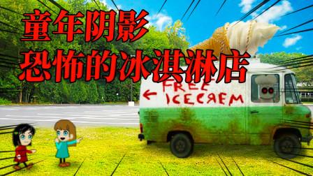 7K7K恐怖的小游戏,这家冰淇淋店不卖冰淇淋!极栗解说