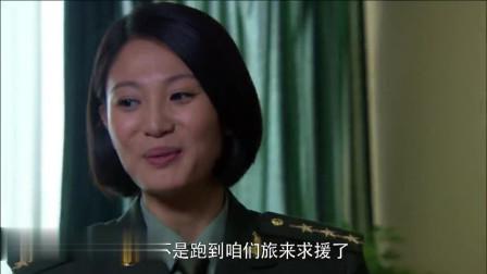 美女想让特种兵教官当她的参谋长, 在旅长办公室谈判, 太逗了!