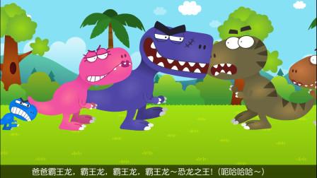 亲宝恐龙儿歌-霸王龙一家歌 大大的脑袋尖尖的牙齿