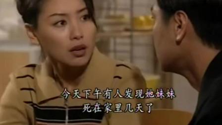 刑事侦缉档案:阿姨回家向高婕告状,难道大勇外面惹风流债?