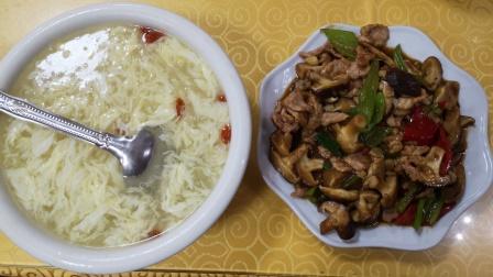 洛阳的家常菜馆,点的香菇肉片、米酒蛋花汤