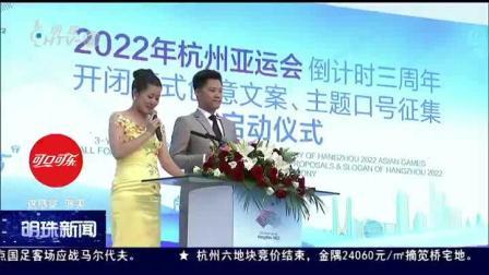 杭州亚运会倒计时3周年,开闭幕式创意文案、口号同步启动征集