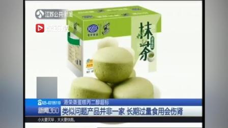 港荣蒸蛋糕检出丙二醇超标!细心网友发现:不止一次被通报