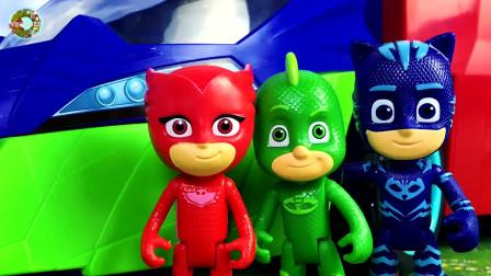 开箱组装蒙面睡衣小英雄套装玩具,壁虎猫和机器人玩具