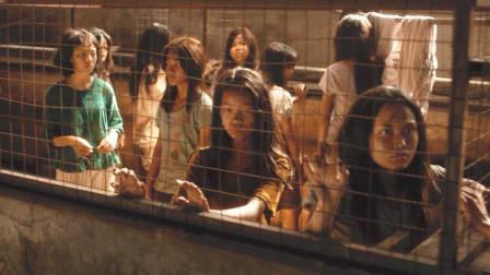 影视:数百名年轻少女被诱拐,专门关进牢笼里,方便进行人皮交易