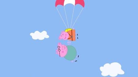 猪爸爸从飞机上掉出来了,猪妈妈抓住了他,佩奇觉得妈妈太勇敢!