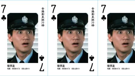 香港影星排行榜扑克牌,梅花7——张学友
