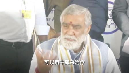 印度卫生部长:牛尿可用于制药并治疗癌症,前总理就喝过~