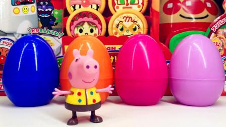 小猪佩奇拆奇趣蛋 小猪佩奇披萨店拆彩色奇趣蛋惊喜玩具