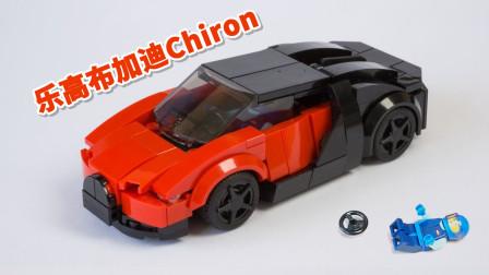 乐高创意MOC:DIY一辆布加迪Chiron