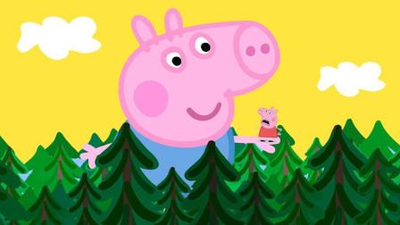 好神奇!小猪佩奇为何突然变大?原是他搞的鬼!