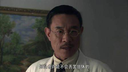 敌营十八年:宣子奇看穿江波玉莲是,姜还是老的辣!