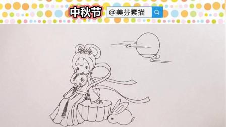 儿童幼儿园简笔画教程:教你画简单又可爱的中秋节主题简笔画!嫦娥月兔中秋节简笔手绘画!