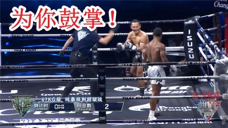 最好看的比赛!花招天王善猜遭遇对手连续回旋踢,拳王都给他鼓掌