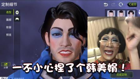 游戏薇世界71: 量子特攻还能捏脸?我不小心捏出个抖音网红!