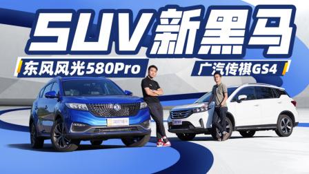 SUV新黑马 东风风光580Pro对比广汽传祺GS4-30秒懂车