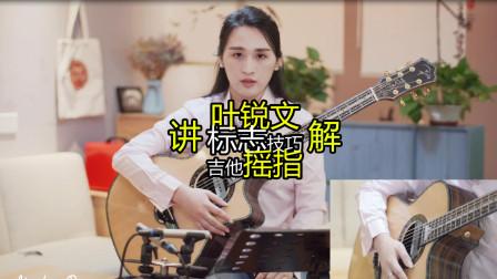 叶锐文《新概念吉他入门教程》示范视频12