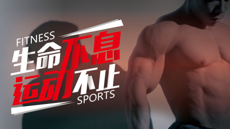 """健美冠军:金士程!日常训练视频曝光,""""肌霸身材""""超震撼!"""