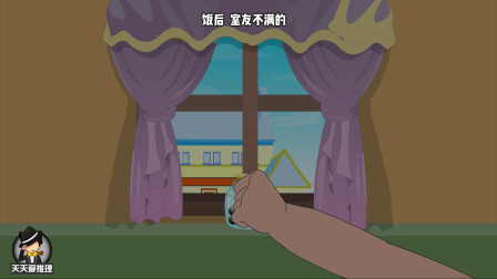 悬疑推理:奇怪,他总是每次在深夜的时候,往窗户台上放一瓶毒药