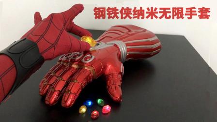 蜘蛛侠开箱:钢铁侠版纳米无限手套和六颗无限宝石